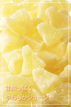 パイナップル ドライプルーツ