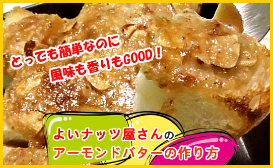 アーモンドバターの作り方