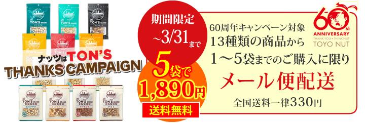 60周年 キャンペーン対象商品