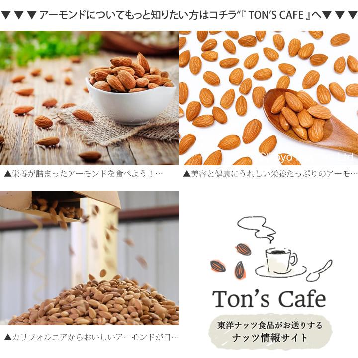 アーモンについて TON'S CAFE トンカフェ