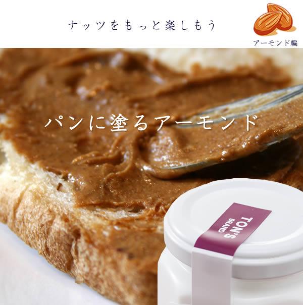 パンに塗る アーモンド