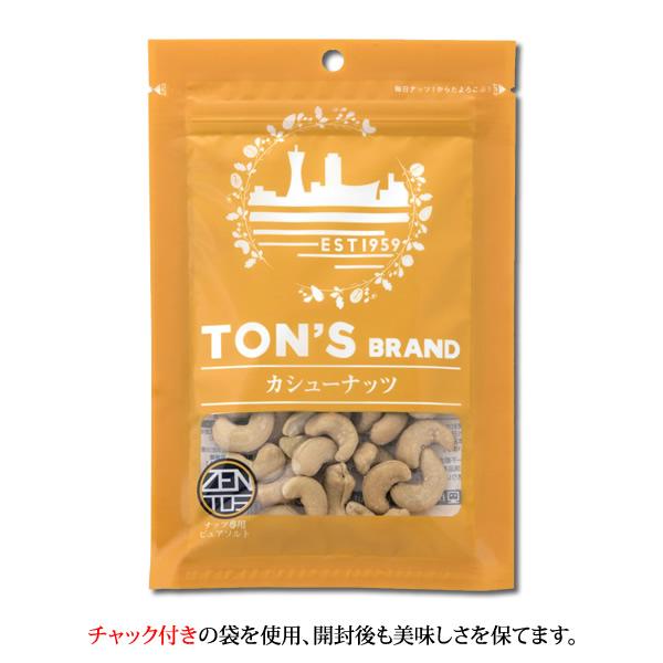 TON'S カシューナッツ チャック袋