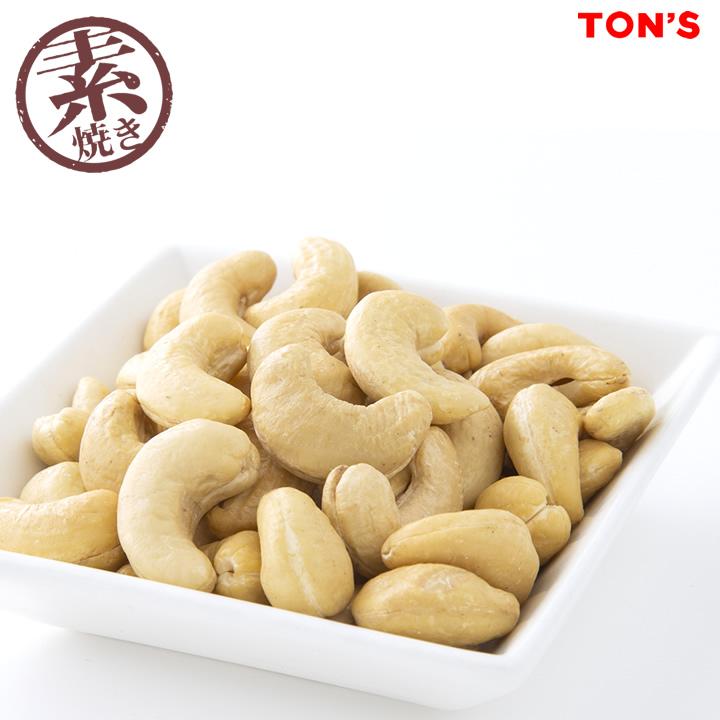 食塩無添加 カシューナッツ TON'S