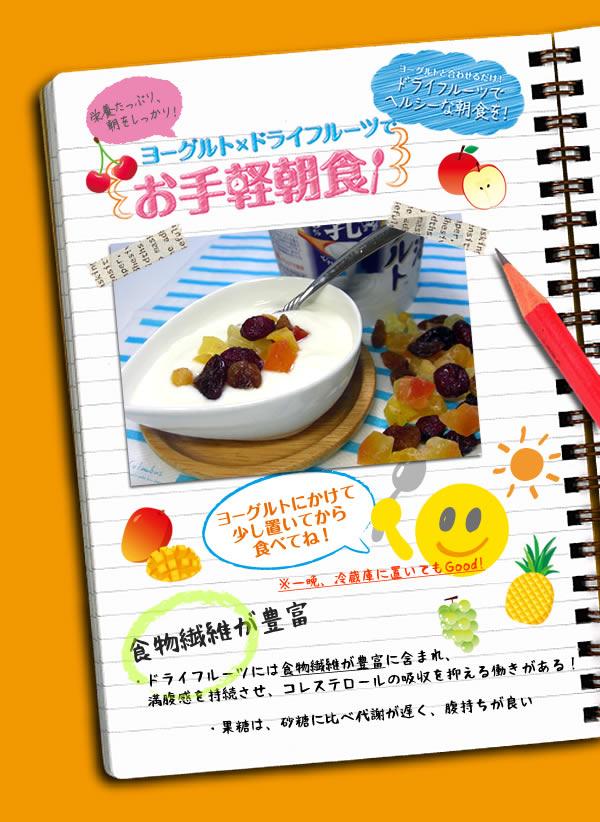 フルーツミックス ノート