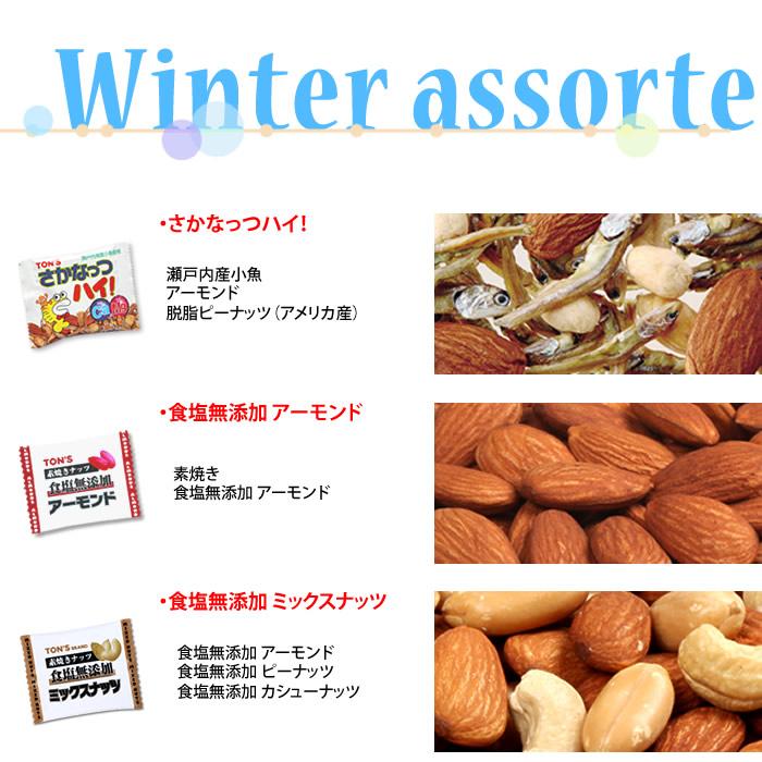 冬のポーションアソート 個包装 ナッツ