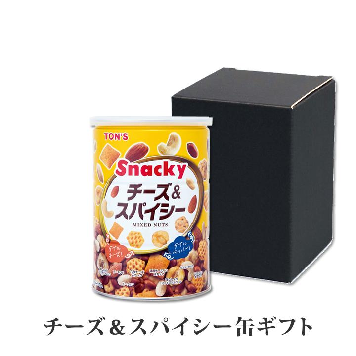チーズ&スパイシー缶 ギフト