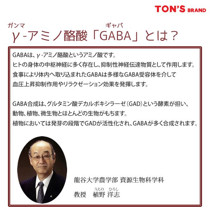 発芽アーモンド GABA