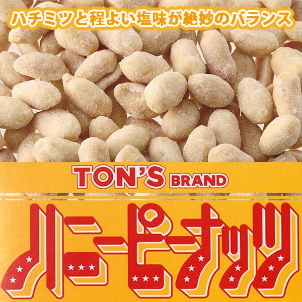 のハニーピーナッツ  学校給食でも人気です!