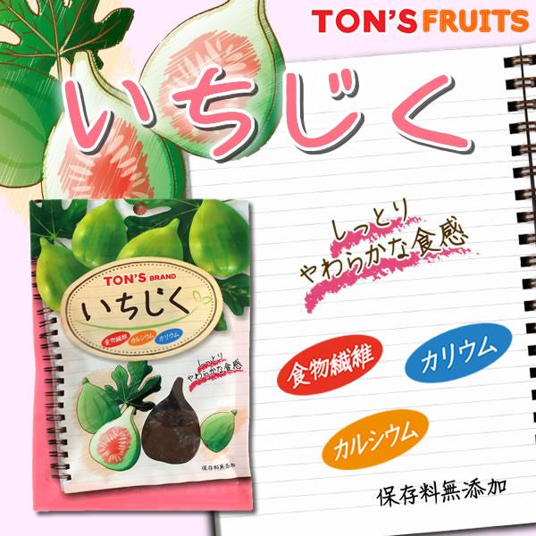 いちじく TON'S フルーツ