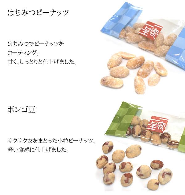 一客一呈  はちみつピーナッツ  ボンゴ豆