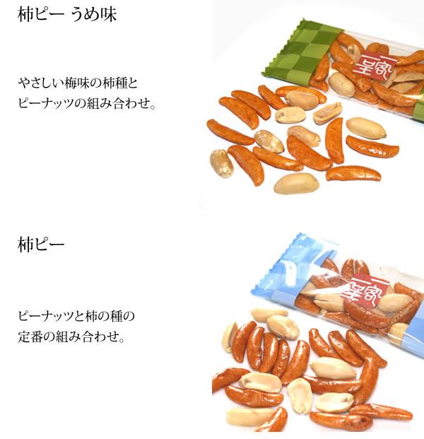 一客一呈  柿ピー うめ味 & 柿ピー