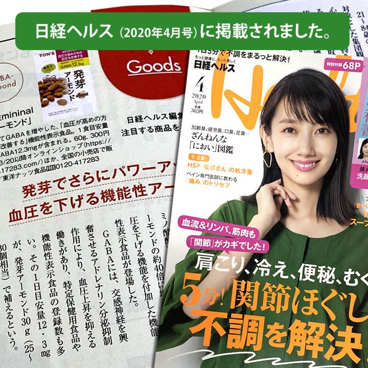 発芽アーモンド 日経ヘルス 4月号