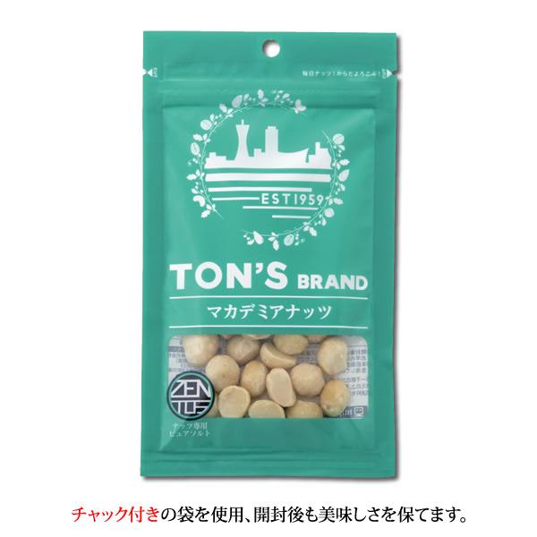 TON'S マカデミアナッツ チャック袋