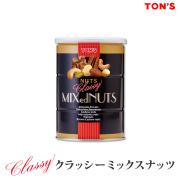 クラッシー ミックスナッツ 缶