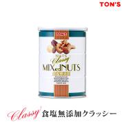 食塩無添加 クラッシー ミックスナッツ 缶