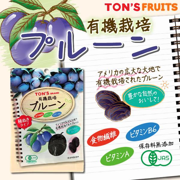 有機栽培 プルーン TON'S フルーツ