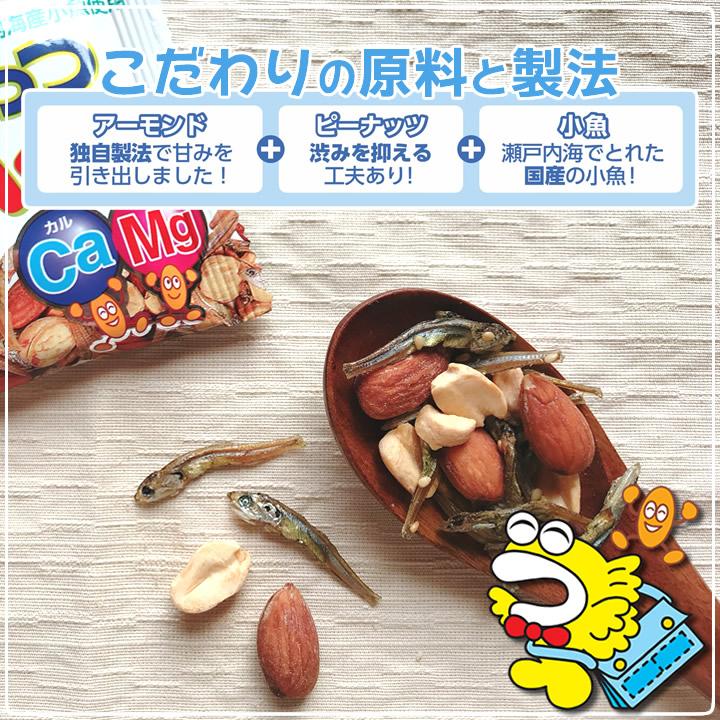 さかなっつハイ! 東洋ナッツ食品 アーモンド 小魚 脱脂ピーナッツ