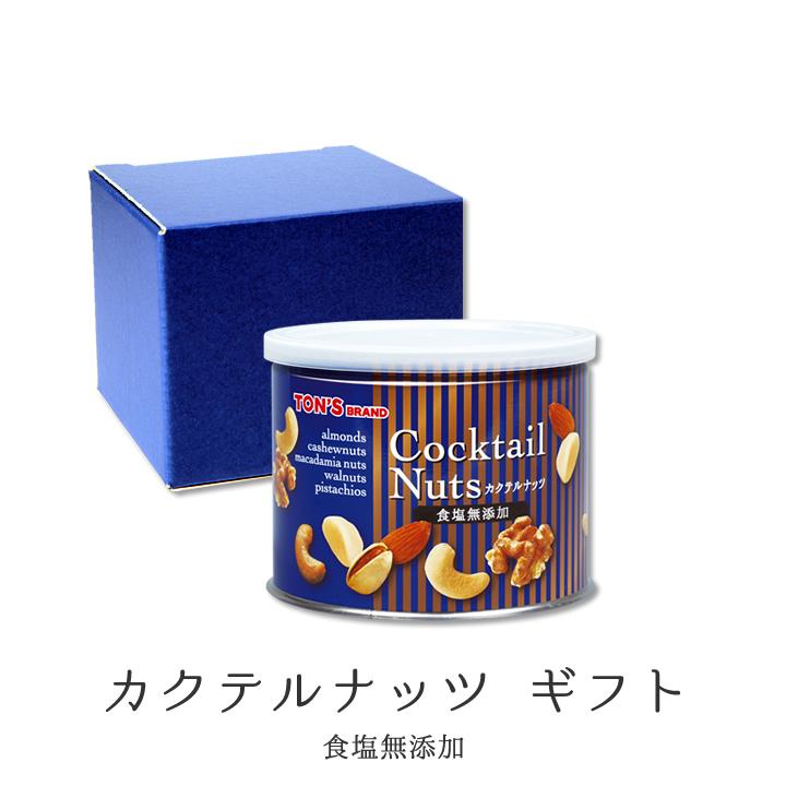 無添加 カクテルナッツ缶 ギフト