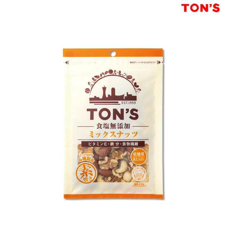 食塩無添加 ミックスナッツ TON'S
