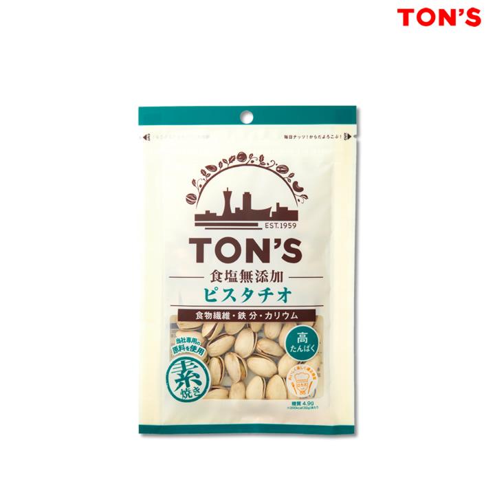 食塩無添加 ピスタチオ TON'S