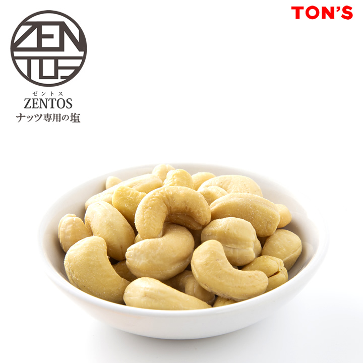 カシューナッツ 塩味