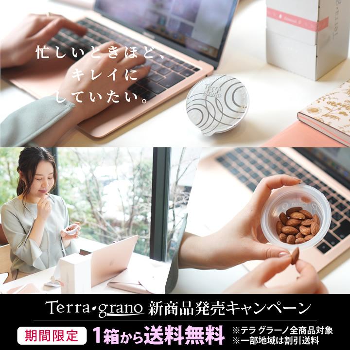 Terra grano 新商品発売キャンペーン 全国送料無料