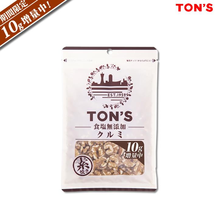 食塩無添加 クルミ TON'S